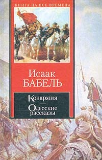 Tales of Odessa