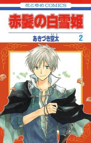 赤 髪 の 白雪 姫 2 [Akagami no Shirayukihime 2]