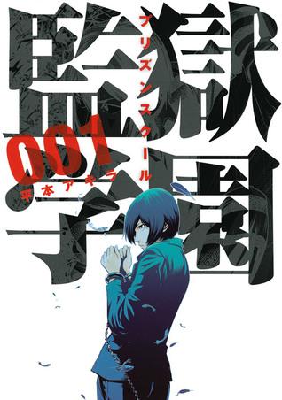 監獄 学園 1 [Kangoku Gakuen # 1]