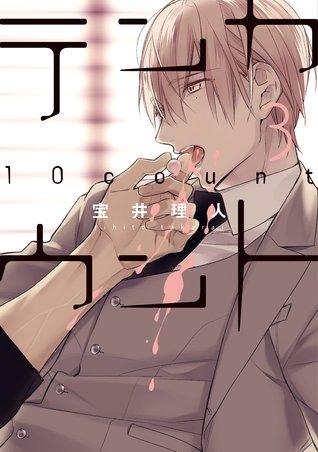 テ ン カ ウ ン ト 3 [Ten Count 3]