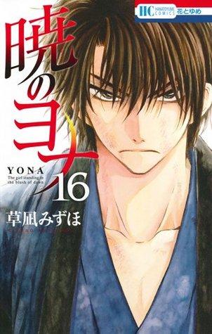 暁 の ヨ ナ 16 [Akatsuki no Yona 16]