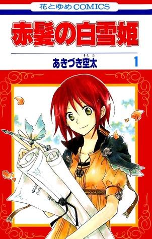 赤 髪 の 白雪 姫 1 [Akagami sin Shirayukihime 1]