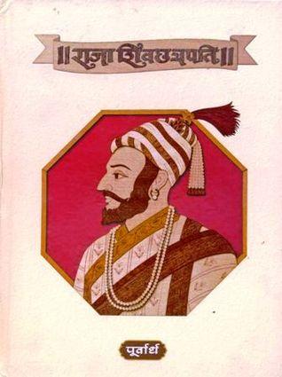 Raja ShivChatrapati