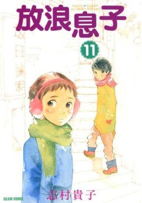 放浪 息 子 11